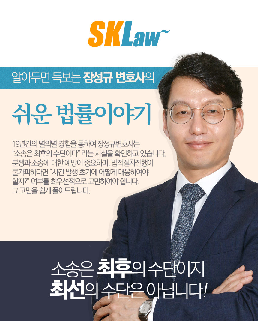 알아두면 득보는 장성규 변호사의 쉬운 법률이야기