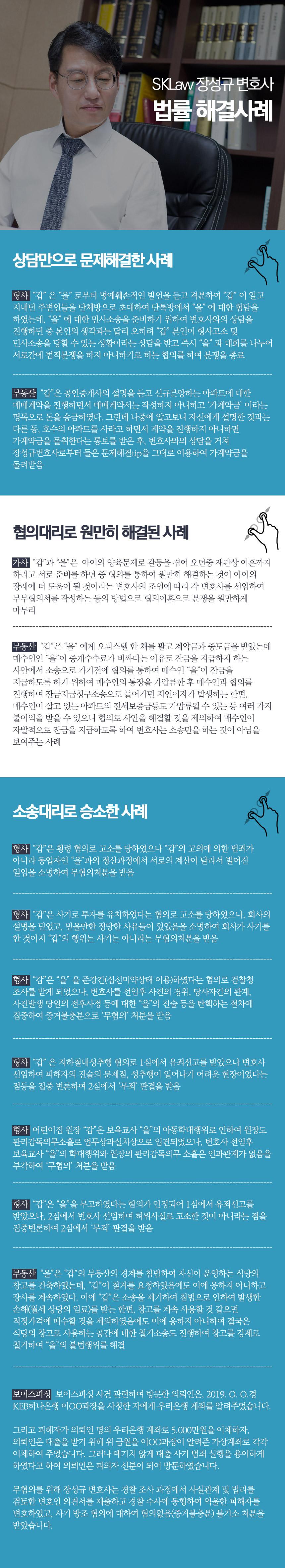 SKLaw 장성규 변호사 부동산 해결사례