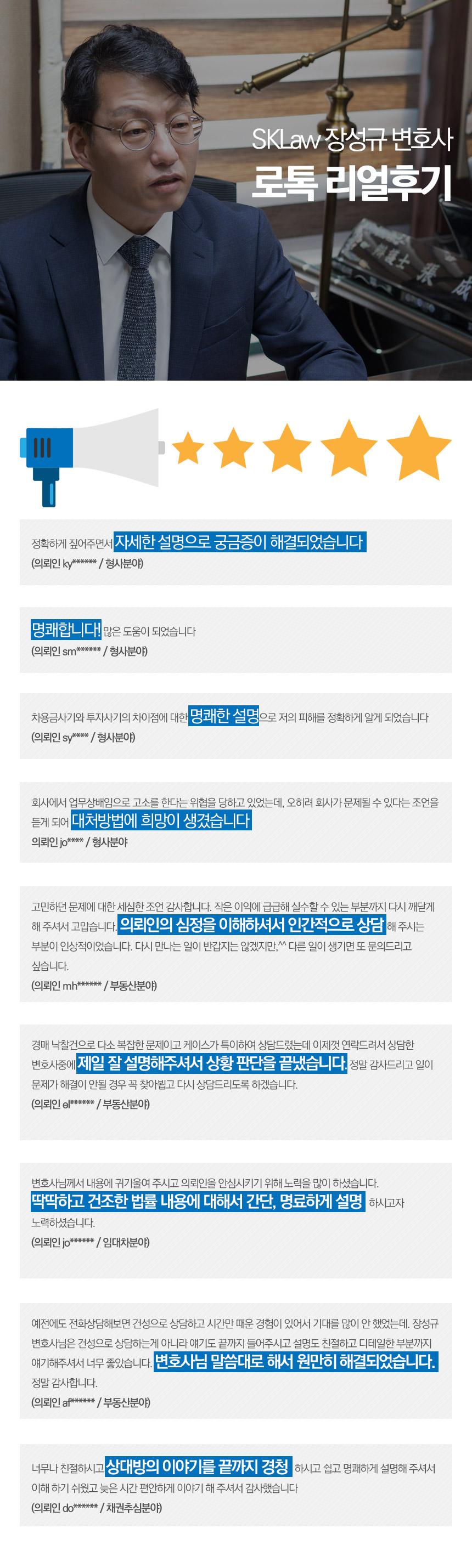 SKLaw 장성규 변호사 로톡 리얼후기